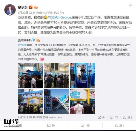 荣耀总裁赵明否认荣耀脱离华为品牌独立传言