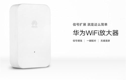 华为上架新品WiFi放大器 可一键扩展Wi-Fi覆盖