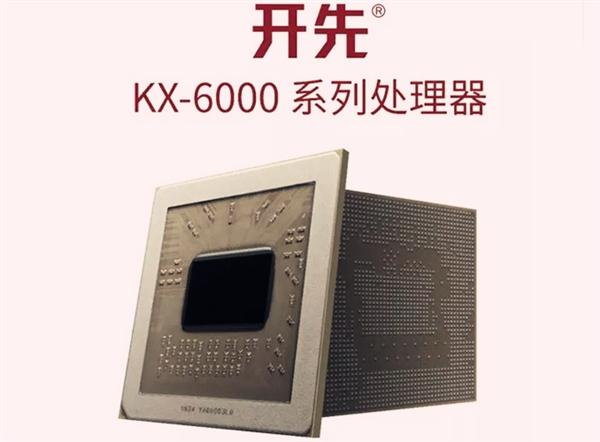 兆芯自主可控x86处理器KX-6000亮相:16nm、性能追平7代i5