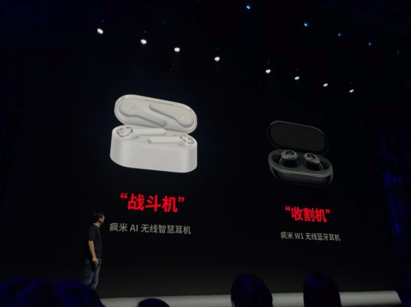 """互联网耳机新品牌「疯米」,决定做一款无线耳机的""""战斗机"""""""