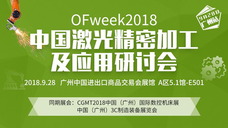 OFweek 2018中国激光精密加工及应用研讨会广州站即将开幕