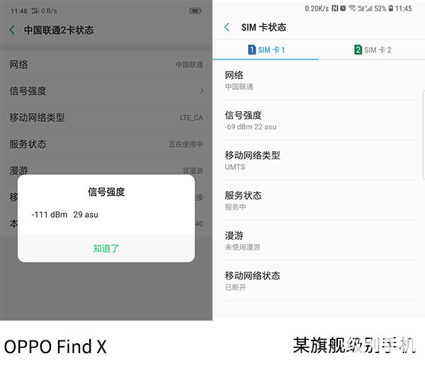 OPPO Find X天线设计探秘