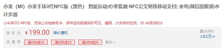 189元,小米手环3代NFC版上市新低
