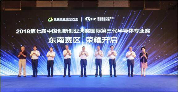 2018第七届中国创新创业大赛之国际第三代半导体专业赛东南赛区50强诞生