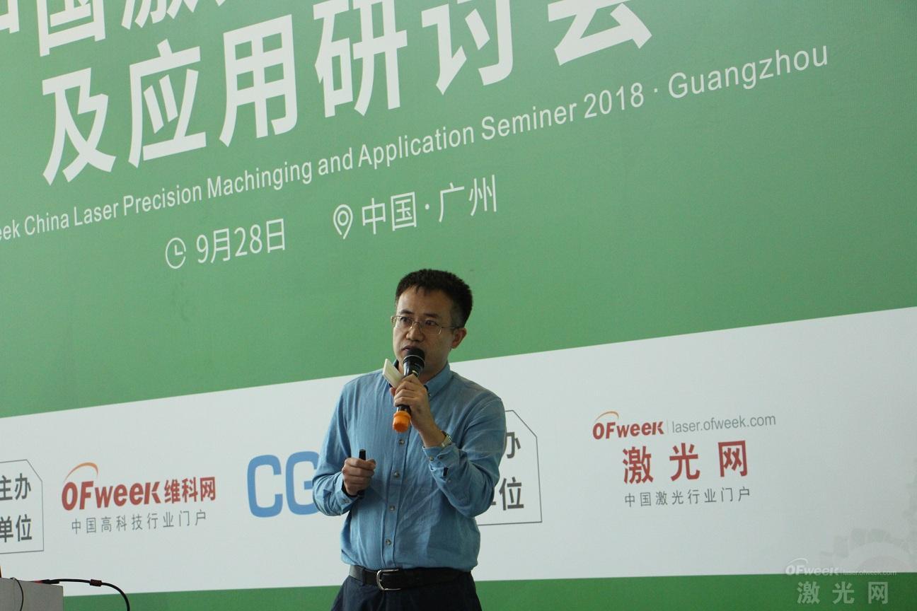 OFweek 2018中国激光精密加工及应用研讨会广州站成功举办