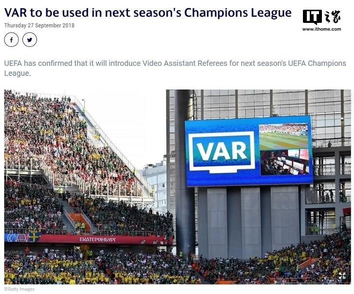 欧足联官宣:VAR将于2019/20赛季起进入欧冠联赛