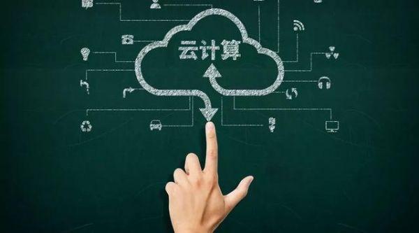 云计算,企业大数据的守护神