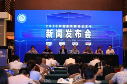 《2018中国建筑装饰蓝皮书》发布 欧普照明发展理念引热潮
