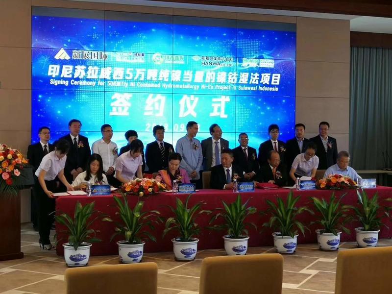 格林美与新展国际联手 签署印尼苏拉威西镍钴湿法新项目