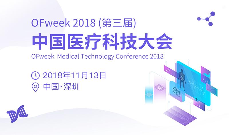 OFweek 2018医疗科技大会 专家邀你共讨医疗前沿科技