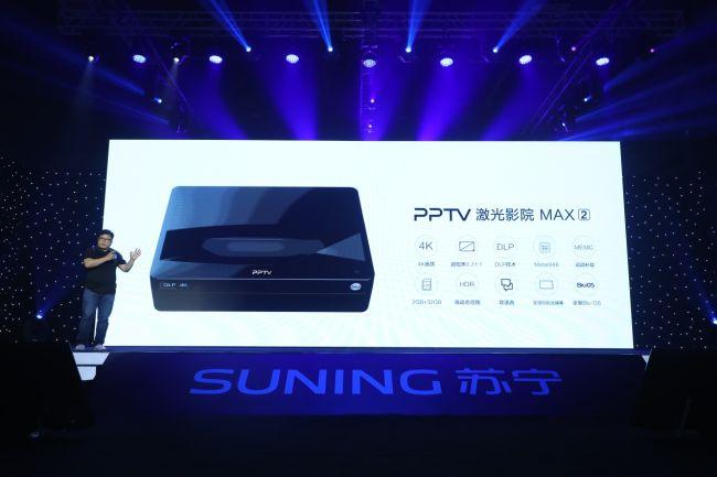 PPTV发布4K超高清激光影院MAX 2