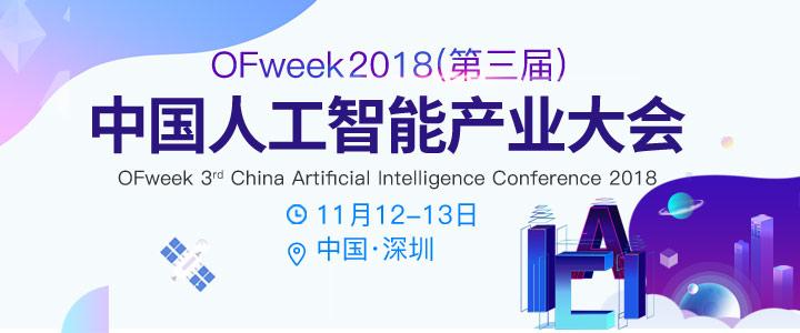 人工智能下一个五年在哪?11月12日第三届人工智能大会给你答案!