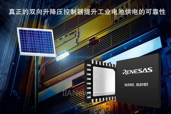 瑞萨电子推出为工业电池供电的双向同步升降压控制器