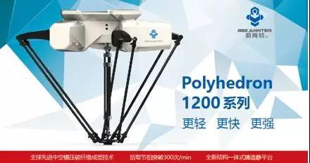 勃肯特Polyhedron系列并联机器人标准节拍可达300次/分钟