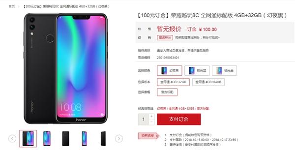 荣耀畅玩8C骁龙632加持 电池容量4000mAh!