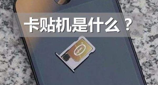 iPhone卡贴机到底能不能买?