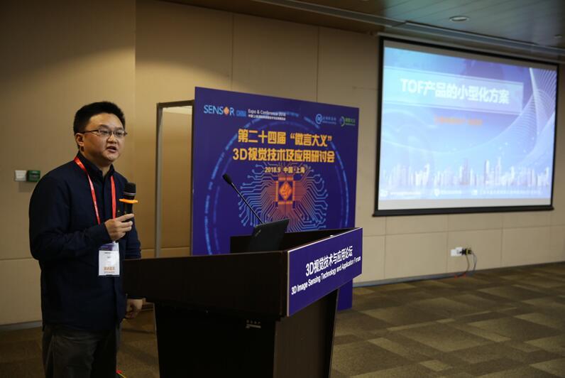 艾普柯李碧洲:ToF产品小型化的机会与极限并存