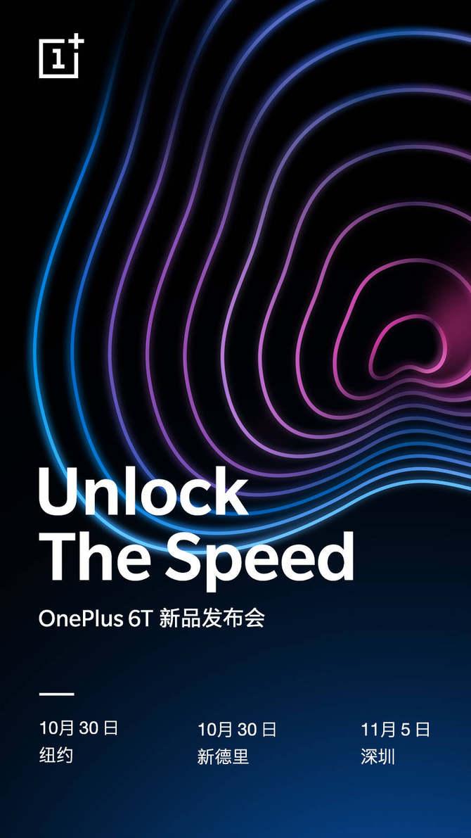 一加6T将于11月5日发布 搭载光感屏幕指纹