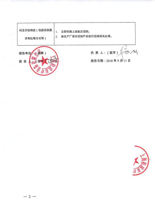 上海柏越医疗设备有限公司对半导体激光治疗仪主动召回