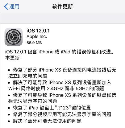 苹果今晨发布最新iOS12.0.1 修复iPhone XS息屏无法充电的问题