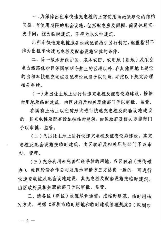 深圳三部门发文:加快快速充电桩建设步伐
