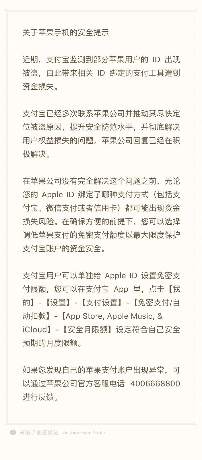 支付宝称部分苹果用户ID被盗 已联系苹果公司积极解决