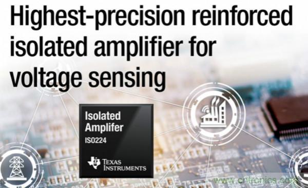 德州仪器推出新款增强型隔离放大器