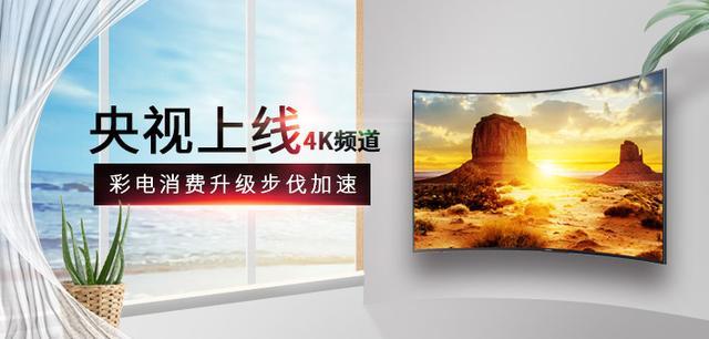 央视上线4K频道 彩电消费升级步伐加速