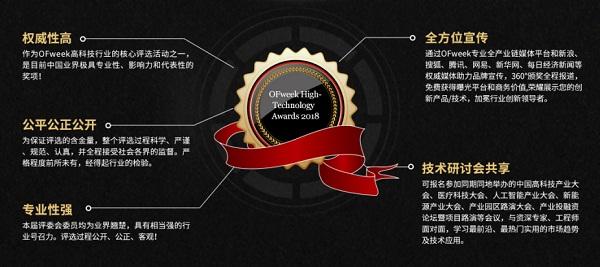 维科杯·OFweek2018中国高科技产业年度评选火热进行中!
