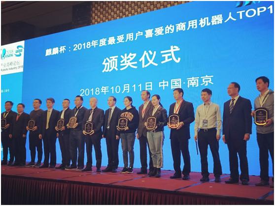 小觅智能荣获麒麟杯最受用户喜爱的商用机器人TOP10
