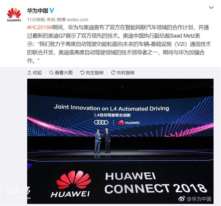 华为正式bet36体育在线投注与奥迪合作:联手打造智能网联车