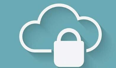 如何理解云计算的安全问题?