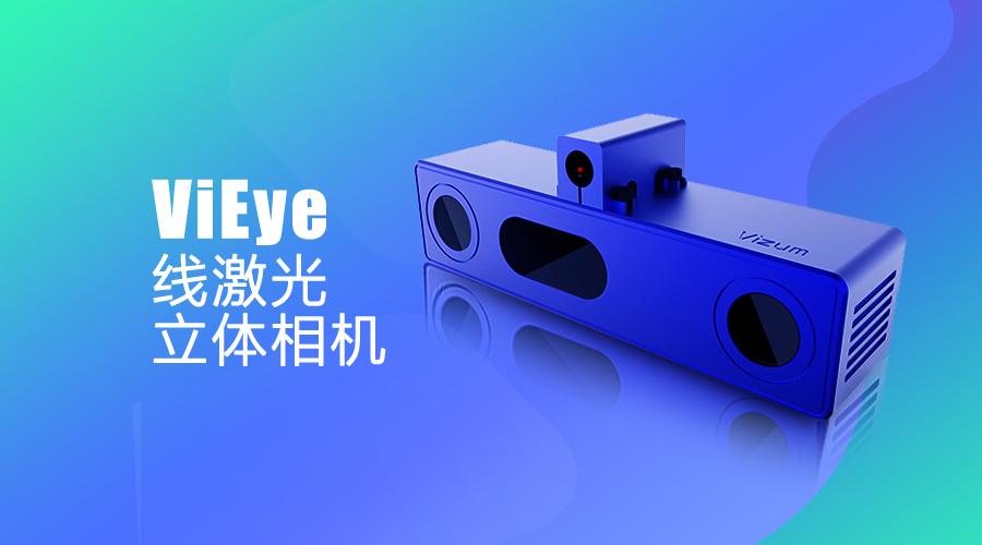 伟景智能推出ViEye线激光立体相机