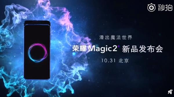 未来旗舰降临!荣耀Magic 2首曝:麒麟980、石墨烯技术