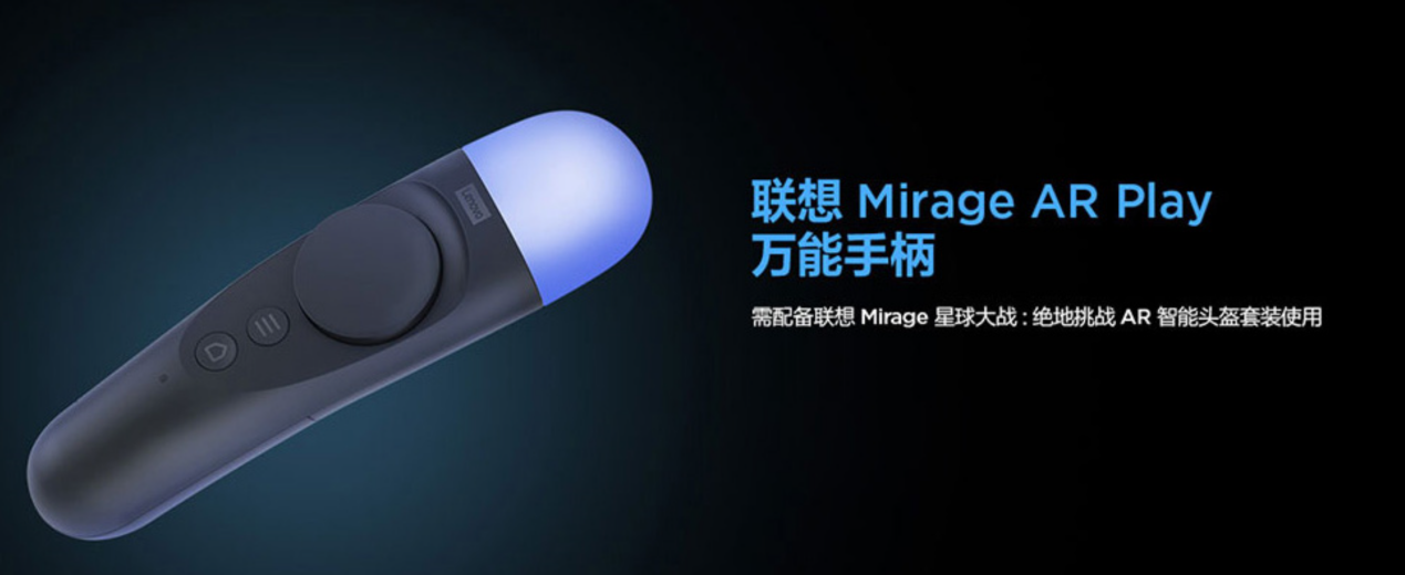 联想Mirage AR Play登场,万能手柄上线趣味性加倍
