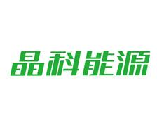 """晶科能源有限公司参评OFweek 2018""""维科杯""""光伏行业年度评选"""