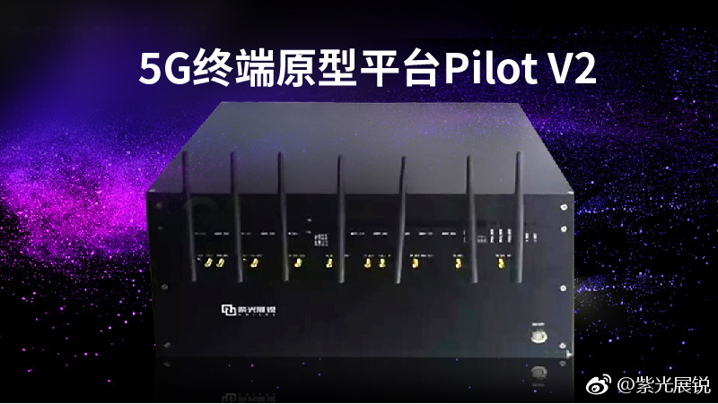 紫光楚庆:集成电路的新旧格局变动下,存储、移动、5G芯片都重要
