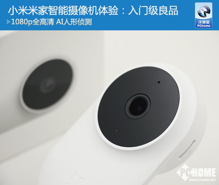 小米米家智能摄像机体验:入门级良品