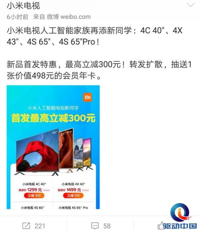 四款齐发!小米电视4C/4X/4S/4S PRO首卖
