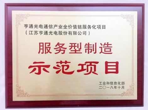 亨通光电通信产业全价值链服务化项目获工信部认可