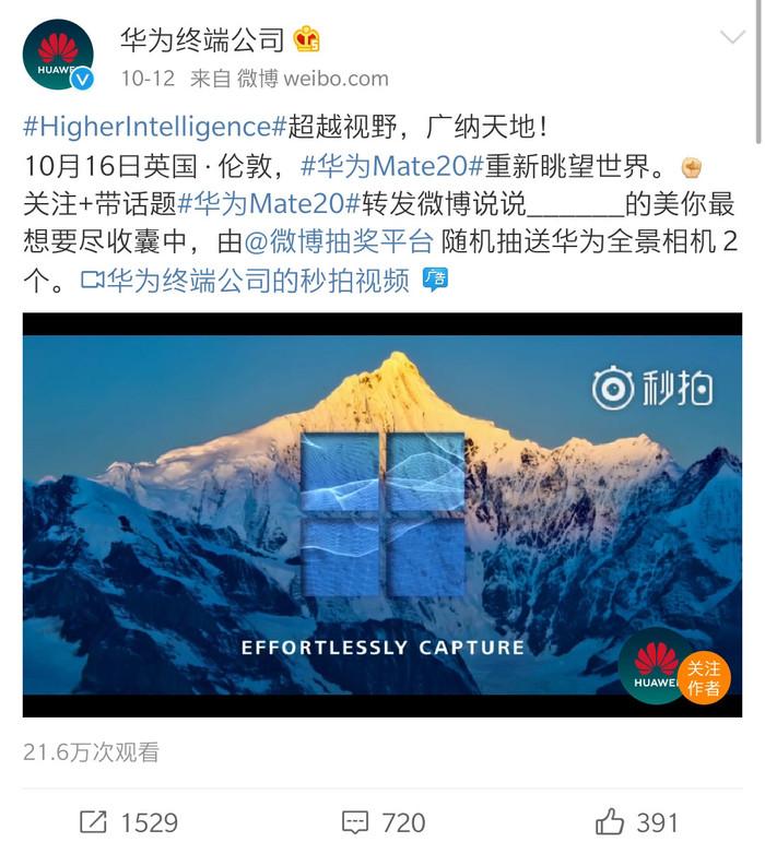 华为Mate 20传闻汇总:梦幻配置,DxO秒苹果?