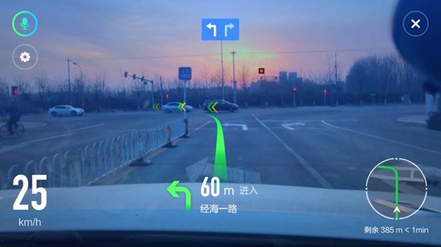 高德地圖聯手達摩院推出車載AR導航