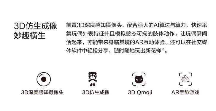 华为Mate 20 Pro 3D仿生成像演示:玩偶竟然活起来
