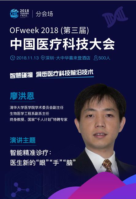 定了!清华大学医学院廖洪恩教授亮相中国医疗科技大会