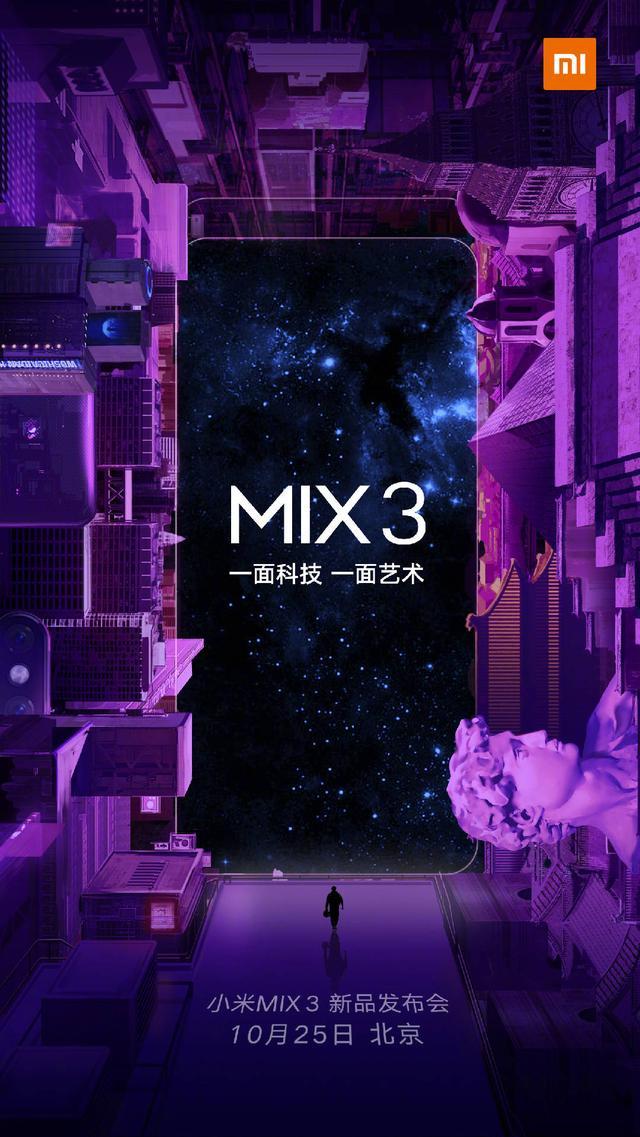 小米MIX 3确定采用滑盖全面屏+10GB内存