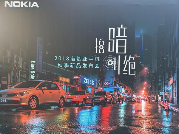 蔡司加持Nokia X7发布:骁龙710+光学防抖