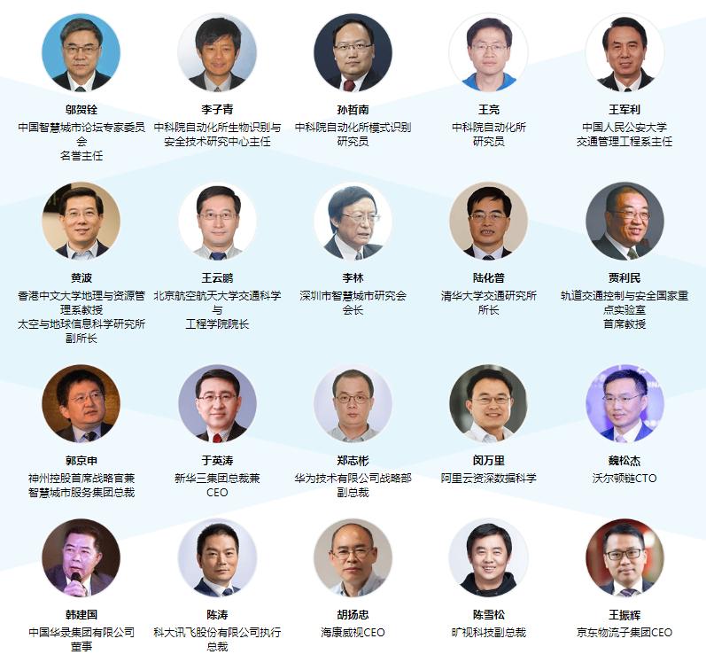 OFweek 2018 中国人工智能产业大会——智慧城市专场,精彩在即!