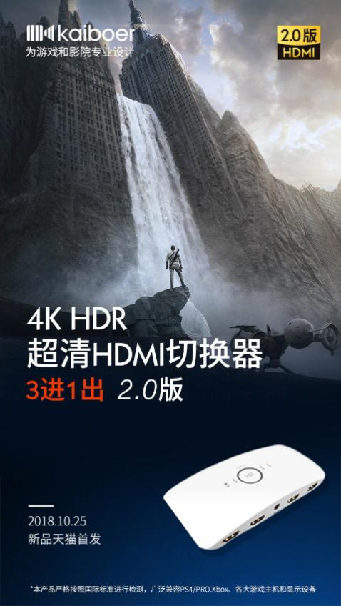 开博尔4K HDMI切换器2.0版完美搭配PS4 PRO XBOX