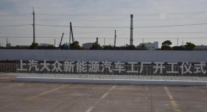 上汽大众新能源汽车工厂开工 上汽奥迪进入产品导入期