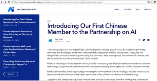 百度加入Partnership on AI 代表中国争得全球AI话语权